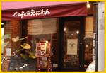 Shop_eniwan