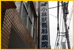 Shop_kobayashi