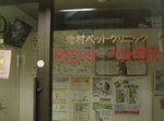 1031_shop_ikemura